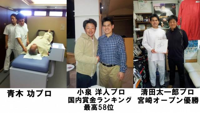 ゴルフ プロゴルファー青木功 ゴルフ プロゴルファー清田 ゴルフ プロゴルファー小泉 高槻スポーツ整体