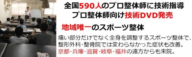 全国590人のプロ整体師に技術指導 プロ整体師向け技術DVD発売 地域唯一のスポーツ整体 痛い部分だけでなく全身を調整するスポーツ整体で整形外科・整骨院では変わらなかった症状も改善。京都兵庫滋賀福井岐阜の遠方からも来院