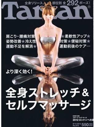 Tarzan 肩こり腰痛対策  柔軟性アップ 冷え性 便秘 姿勢改善 運動不足解消 運動前後のケア