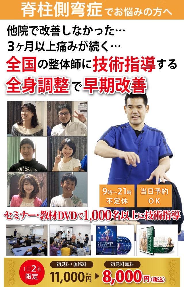 なぜ病院では手術しかないと言われた脊柱管狭窄症が改善するのか