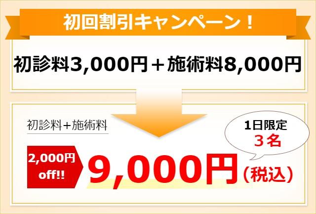 初回割引キャンペーン 9000円