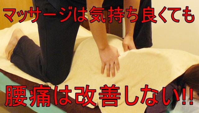 マッサージは気持ちよくても腰痛は改善しない