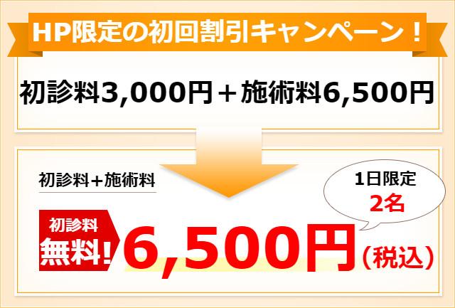 初診6500