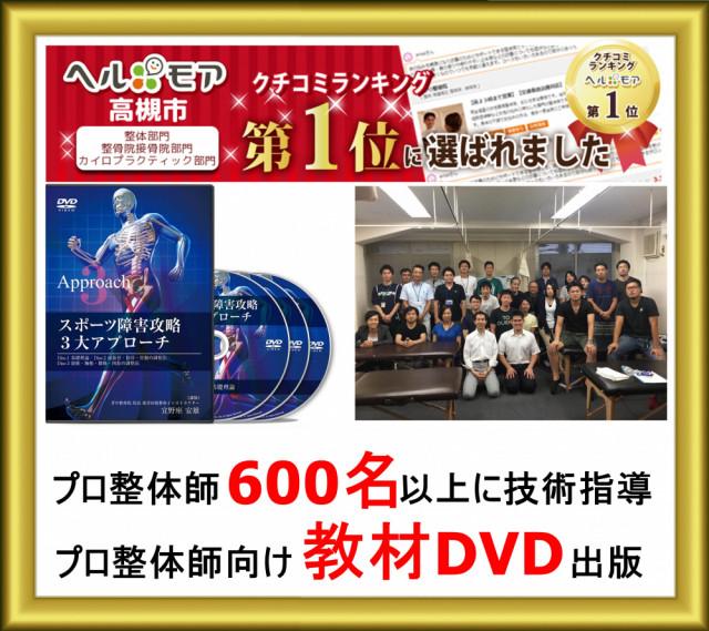 クチコミランキング1位 高槻市 プロ整体師技術指導 プロ整体師向け教材DVD出版