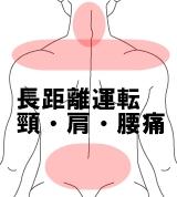 長距離運転 首頸肩腰痛