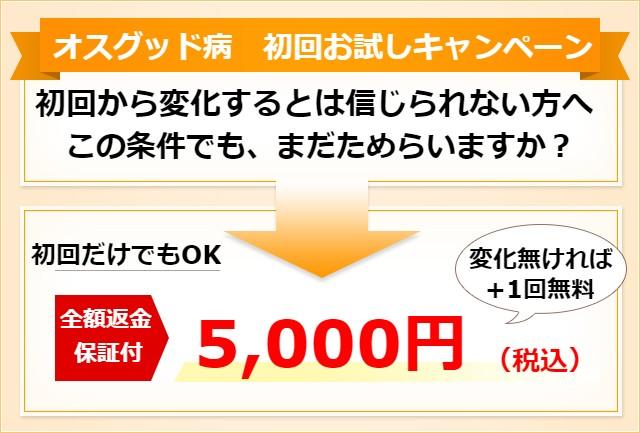 オスグッド病初回お試し5千円