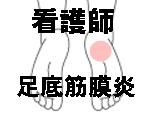 足底筋膜炎 看護師