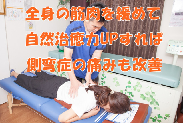 全身の筋肉を緩めて自然治癒力UPすれば側弯症の痛みも改善