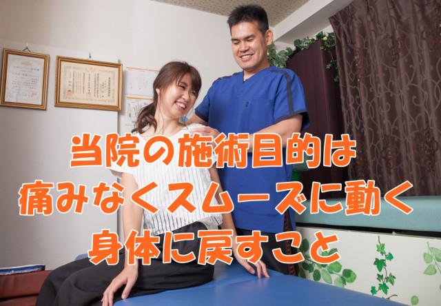 施術目的は痛みなくスムーズに動く身体に戻すこと