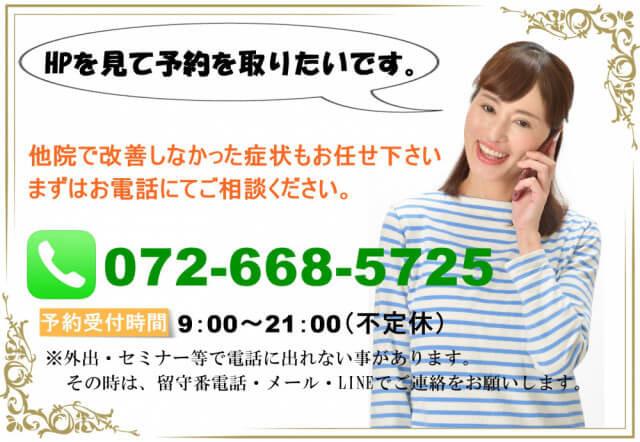 まずはお電話ください