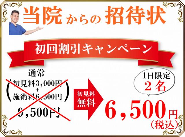初診料6500円