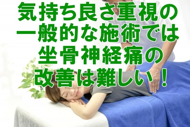 坐骨神経痛 改善