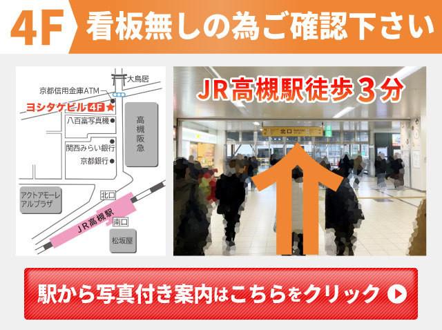 JR高槻駅 西武高槻店
