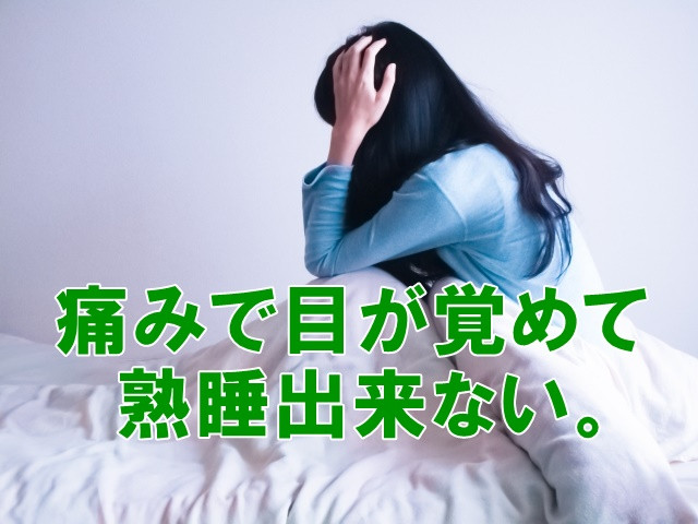 坐骨神経痛 熟睡出来ない