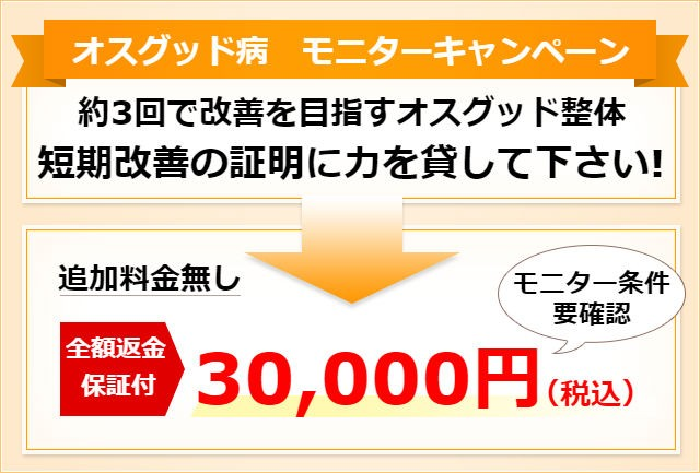 オスグッド病 モニター募集 30000円