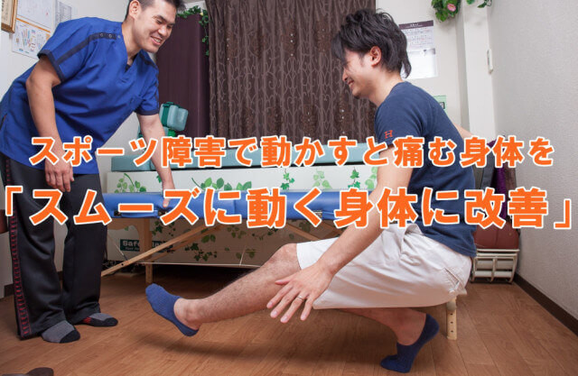 スポーツ障害で動かすと痛む身体を痛みなくスムーズに動く身体に改善