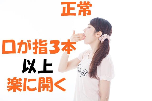 顎関節症 正常 口が指3本以上らくに開く