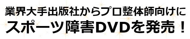 スポーツ障害DVDを出版