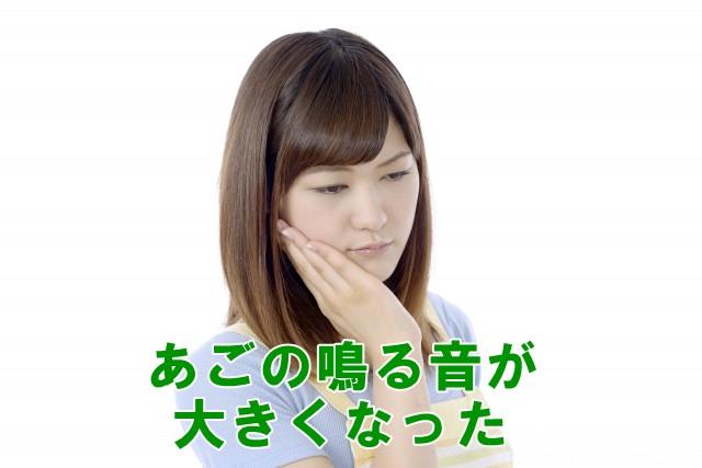 顎関節症 あごの音が鳴る