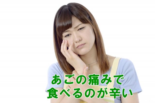 顎関節症 あごの痛みで食事が辛い