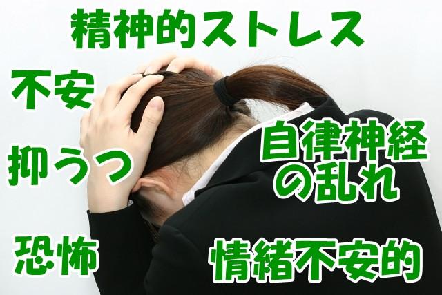 顎関節症 精神的ストレス 自律神経の乱れ