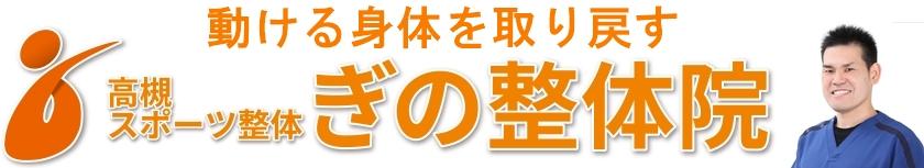 大阪・高槻スポーツ整体 ぎの整体院