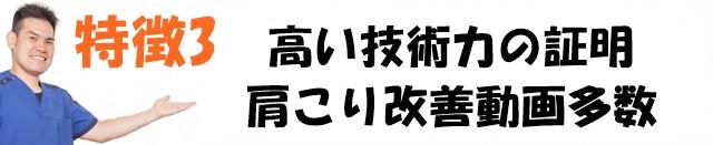 高槻1 施術動画数 肩こり改善動画多数
