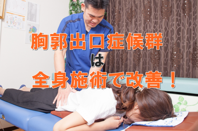 胸郭出口症候群は全身施術で改善
